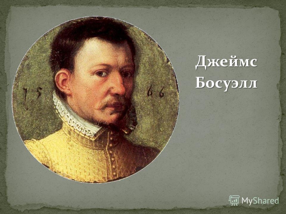 Джеймс Босуэлл