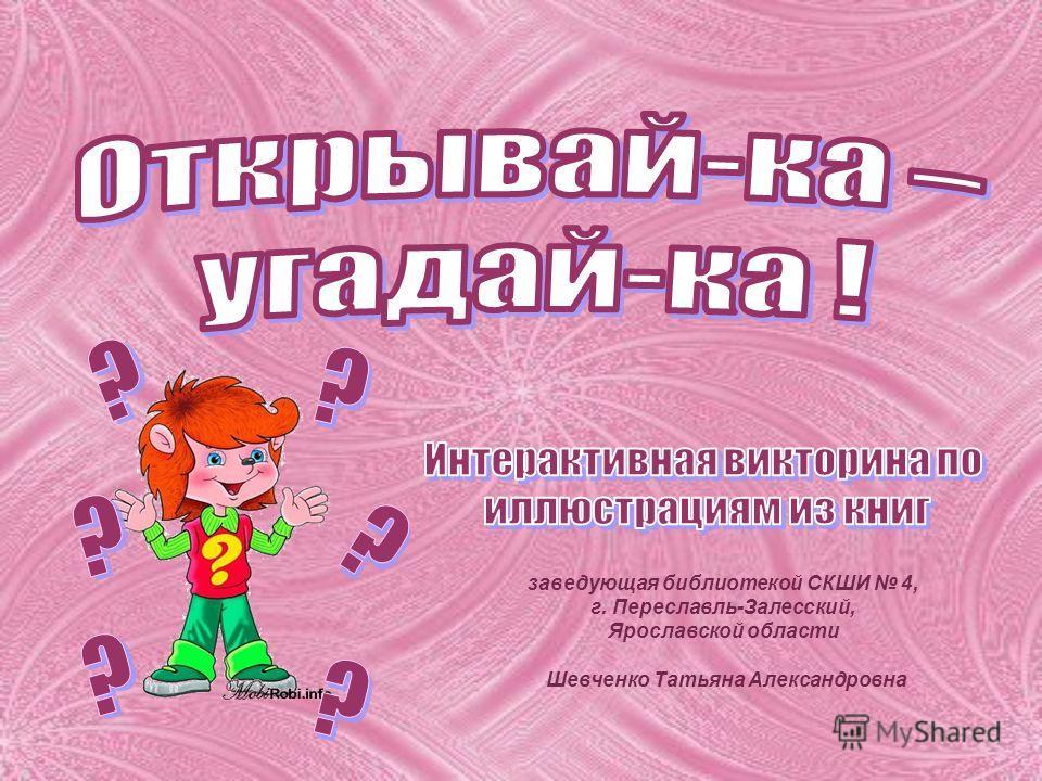 Конкурс для детей презентаций