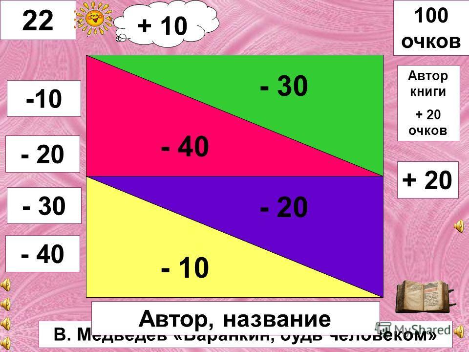 Лагин Л. «Старик Хоттабыч» - 20 - 40 - 10 - 30 21 -10 -20 -30 - 40 100 очков Автор, название Автор книги + 20 очков + 20 + 10