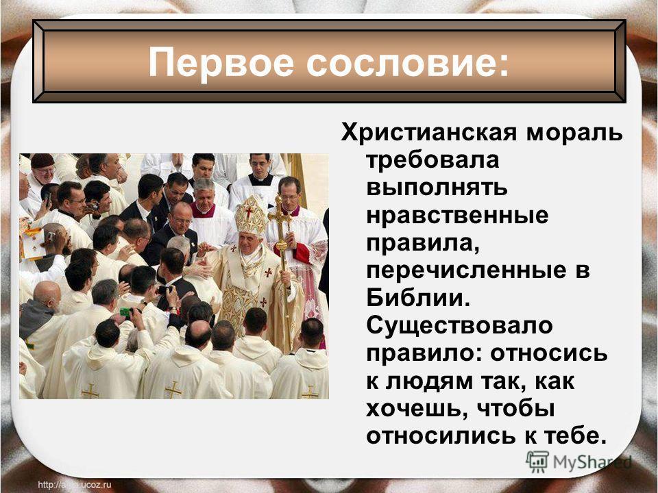 Доклад на тему могущество папской власти 6 класс