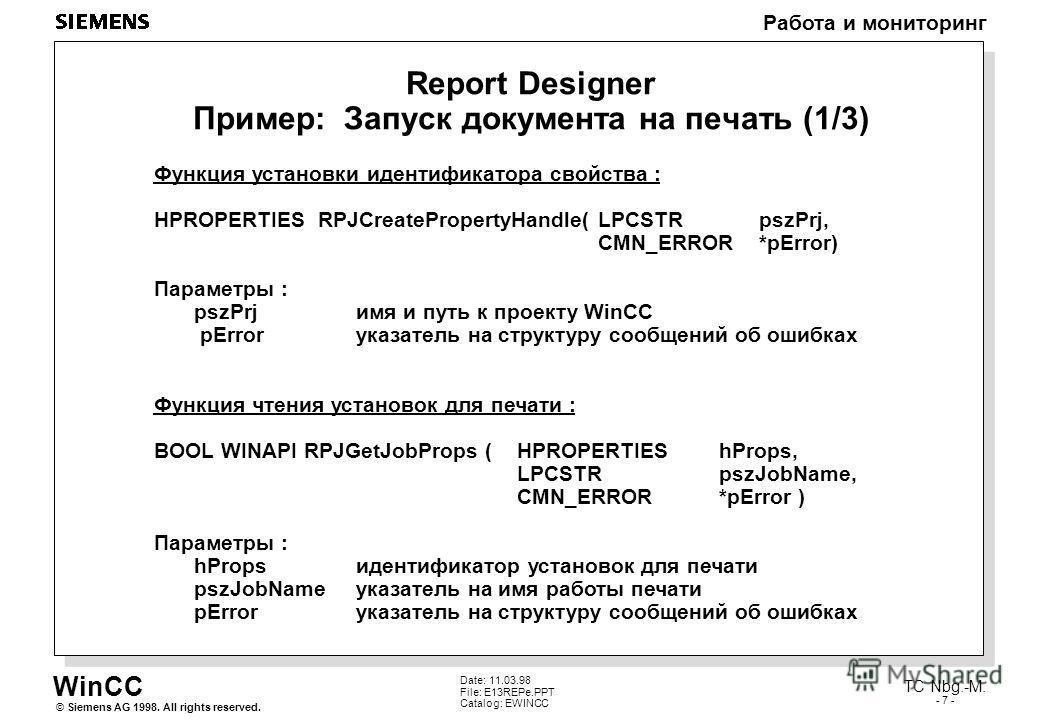 WinCC Работа и мониторинг Siemens AG 1998. All rights reserved.© TC Nbg.-M. - 7 - Date: 11.03.98 File: E13REPe.PPT Catalog: EWINCC Report Designer Пример: Запуск документа на печать (1/3) Функция установки идентификатора свойства : HPROPERTIES RPJCre
