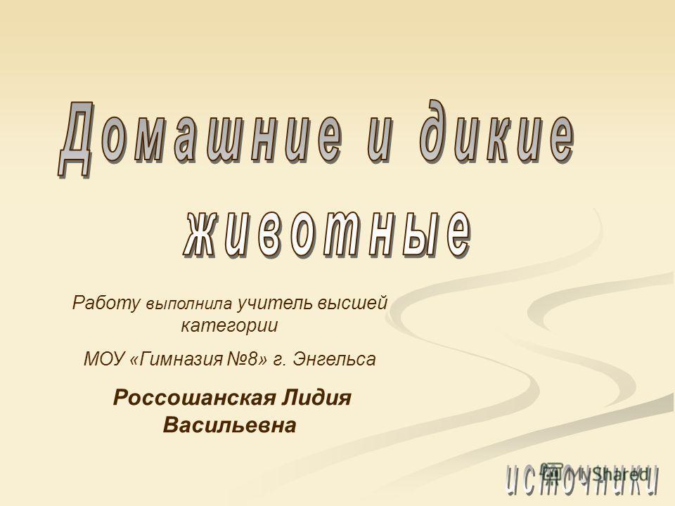 Работу выполнила учитель высшей категории МОУ «Гимназия 8» г. Энгельса Россошанская Лидия Васильевна