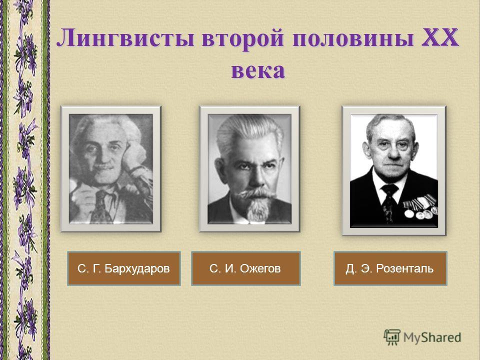 Лингвисты второй половины XX века С. Г. БархударовС. И. ОжеговД. Э. Розенталь
