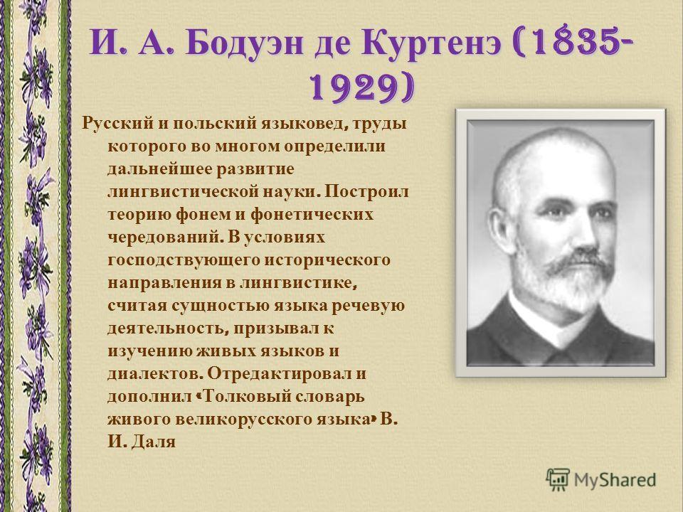 Русские языковеды презентация