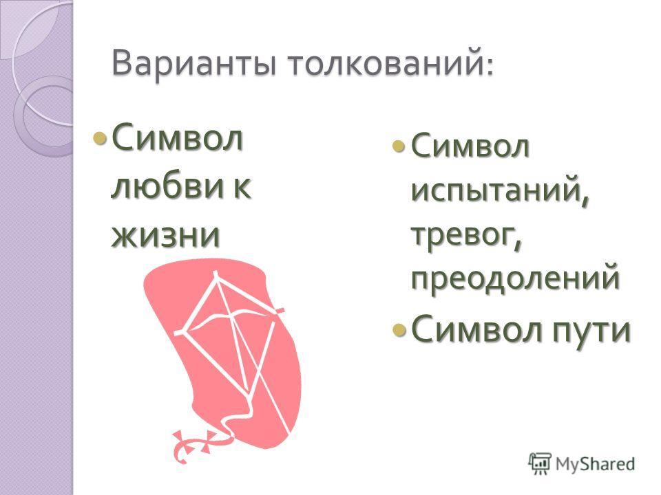 Варианты толкований : Символ любви к жизни Символ любви к жизни Символ испытаний, тревог, преодолений Символ испытаний, тревог, преодолений Символ пути Символ пути