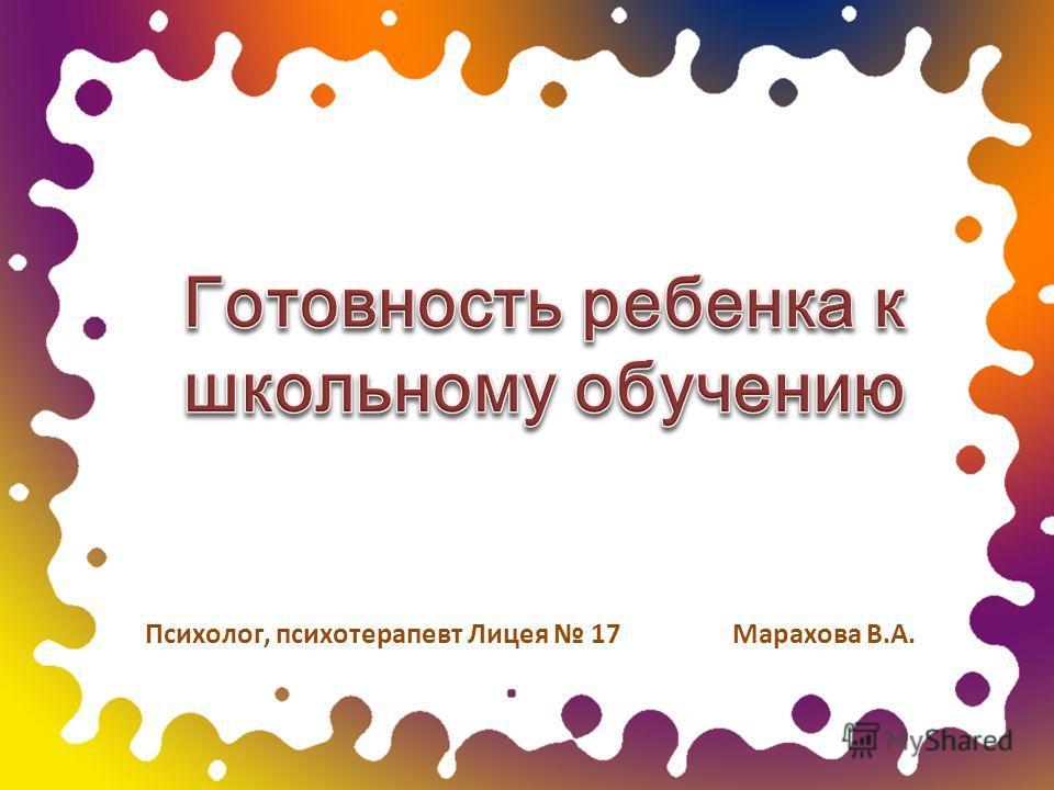 Психолог, психотерапевт Лицея 17 Марахова В.А.