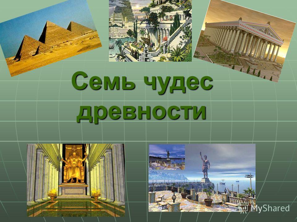 Семь чудес древности