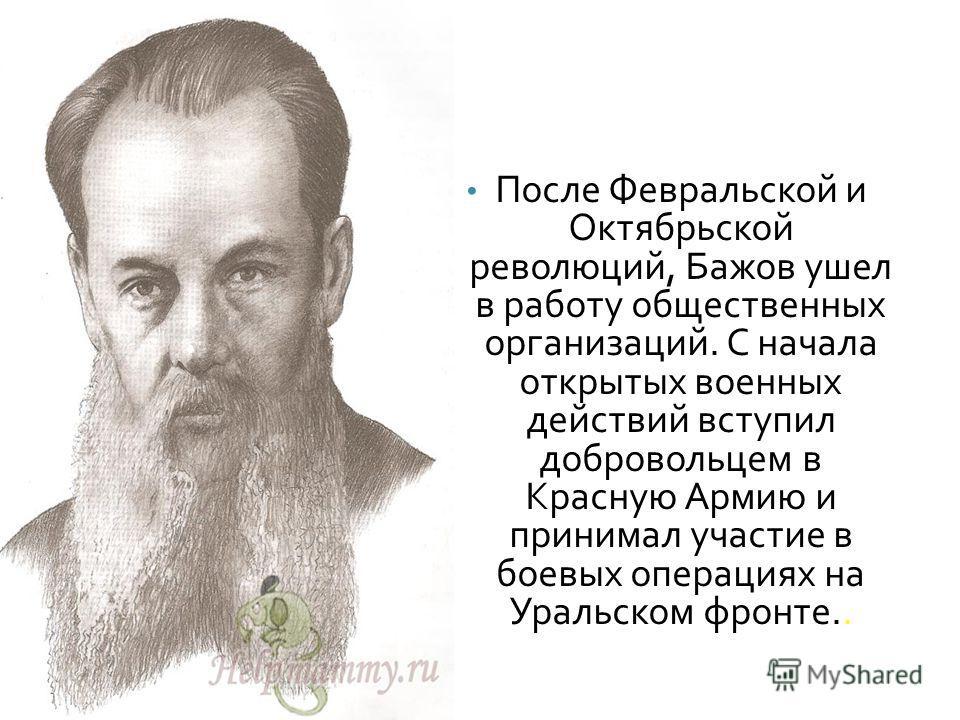 До 1917 работал школьным учителем в Екатеринбурге и Камышлове. Каждый год во время летних каникул путешествовал по Уралу, собирал фольклор. Он преподавал русский язык, интересовался фольклором, краеведением, этнографией, занимался журналистикой.