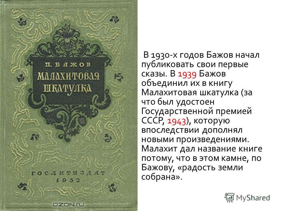 Работал журналистом в дивизионной газете « Окопная правда », в камышловской газете « Красный путь », а с 1923 – в свердловской « Крестьянской газете ».