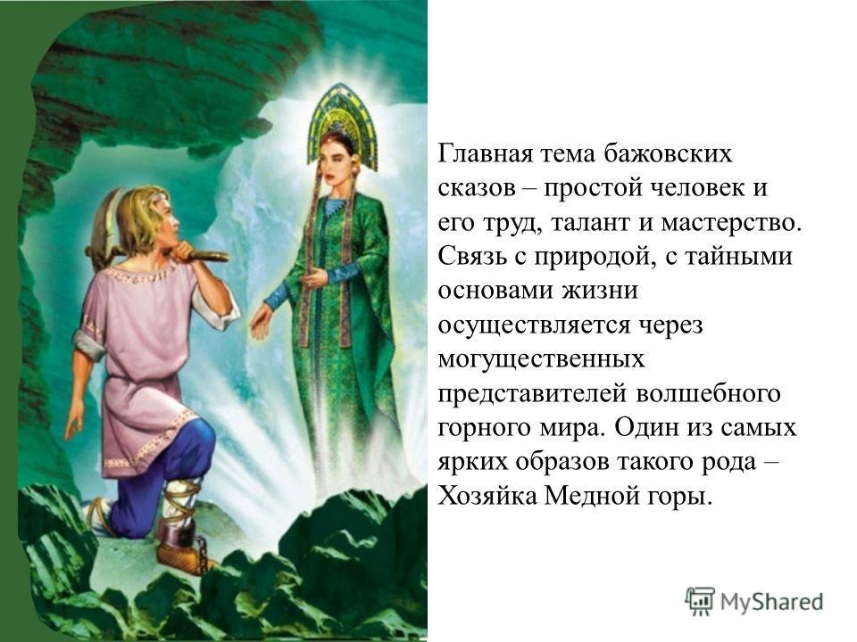 В 1930- х годов Бажов начал публиковать свои первые сказы. В 1939 Бажов объединил их в книгу Малахитовая шкатулка ( за что был удостоен Государственной премией СССР, 1943), которую впоследствии дополнял новыми произведениями. Малахит дал название кни