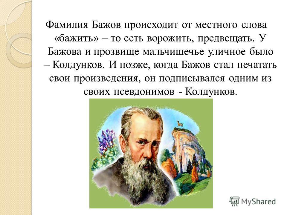 ПАВЕЛ ПЕТРОВИЧ БАЖОВ родился близ Екатеринбурга в семье потомственных горнозаводских мастеров.