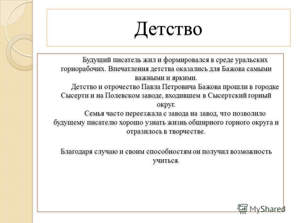 Фамилия Бажов происходит от местного слова «бажить» – то есть ворожить, предвещать. У Бажова и прозвище мальчишечье уличное было – Колдунков. И позже, когда Бажов стал печатать свои произведения, он подписывался одним из своих псевдонимов - Колдунков