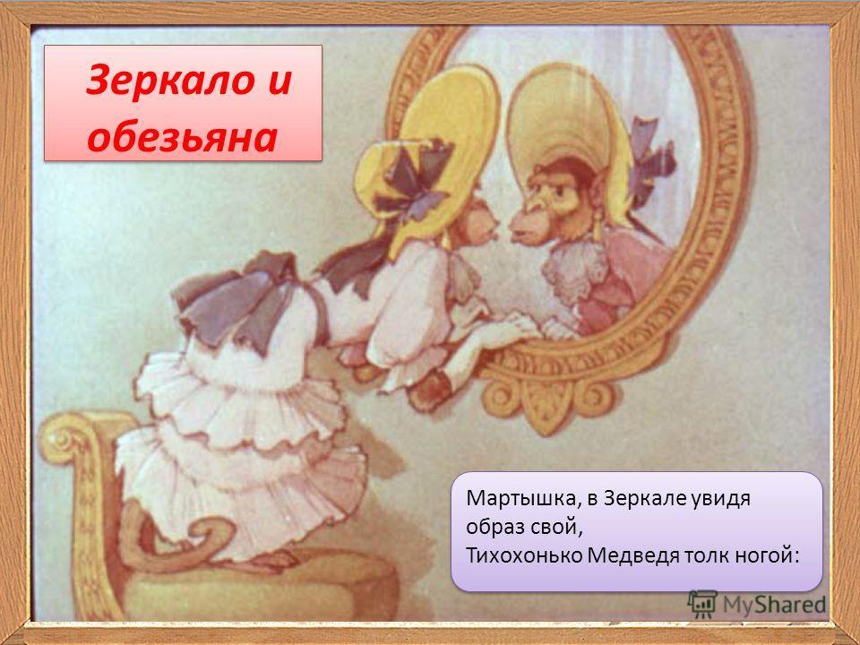 Мартышка, в Зеркале увидя образ свой, Тихохонько Медведя толк ногой: Зеркало и обезьяна