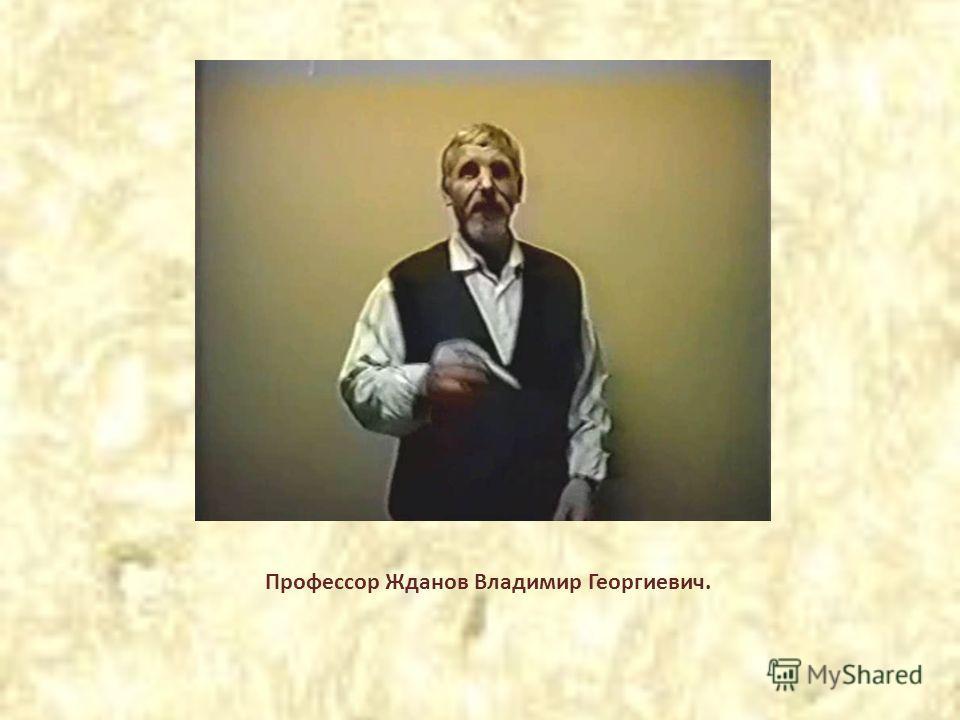 Профессор Жданов Владимир Георгиевич.