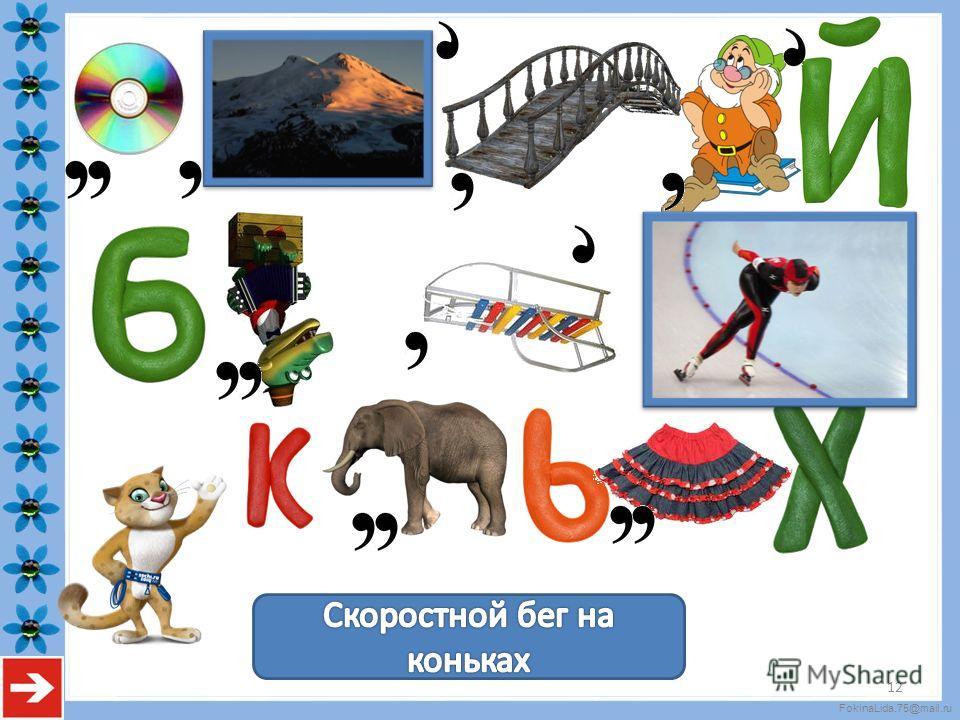 FokinaLida.75@mail.ru 11