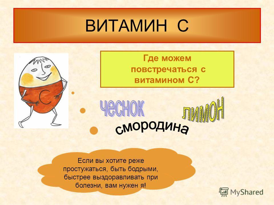 Витамин В В каких овощах и фруктах содержится витамин В? Если вы хотите быть сильным, иметь хороший аппетит и не хотите огорчаться и плакать по пустякам, вам нужен я!