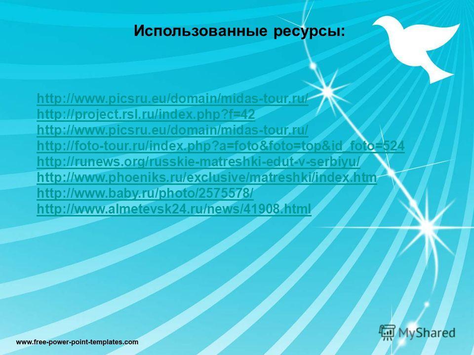 http://www.picsru.eu/domain/midas-tour.ru/ http://project.rsl.ru/index.php?f=42 http://www.picsru.eu/domain/midas-tour.ru/ http://foto-tour.ru/index.php?a=foto&foto=top&id_foto=524 http://runews.org/russkie-matreshki-edut-v-serbiyu/ http://www.phoeni