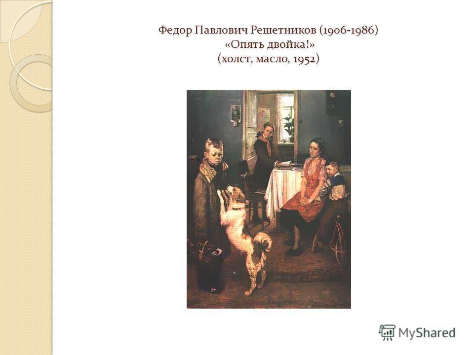 Федор Павлович Решетников (1906-1986) «Опять двойка!» (холст, масло, 1952)