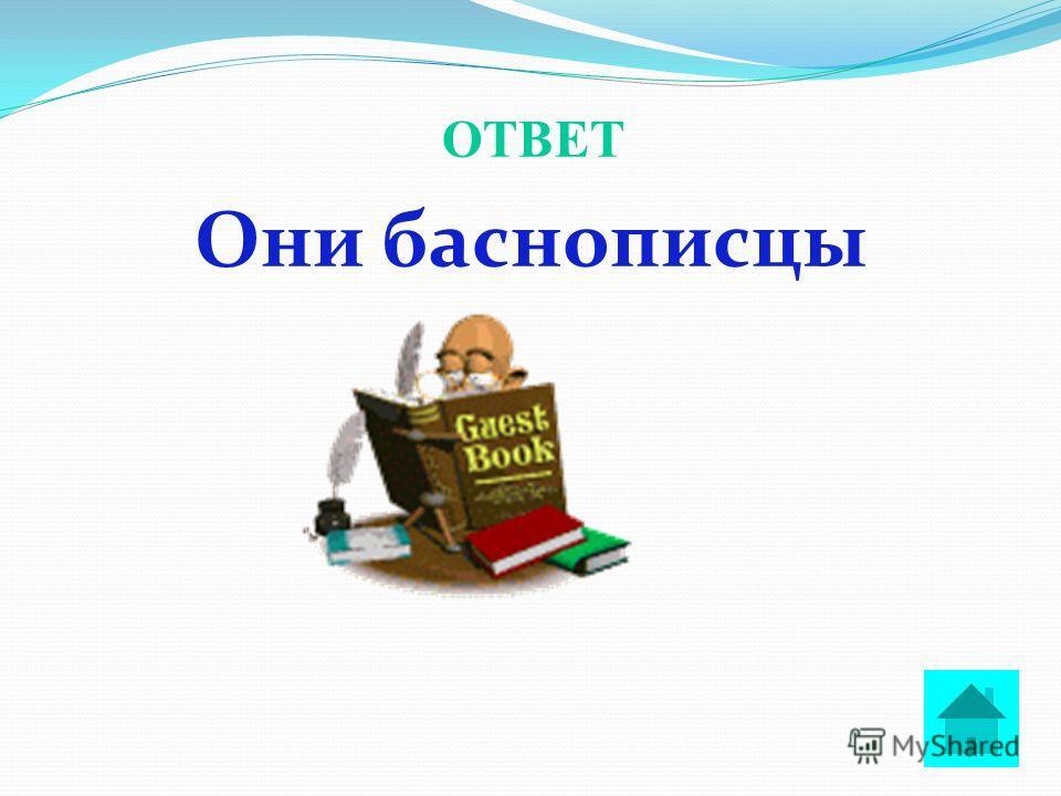 ВОПРОС Эзоп, Лафонтен, Крылов, Михалков. Что объединяет этих писателей? ОТВЕТ