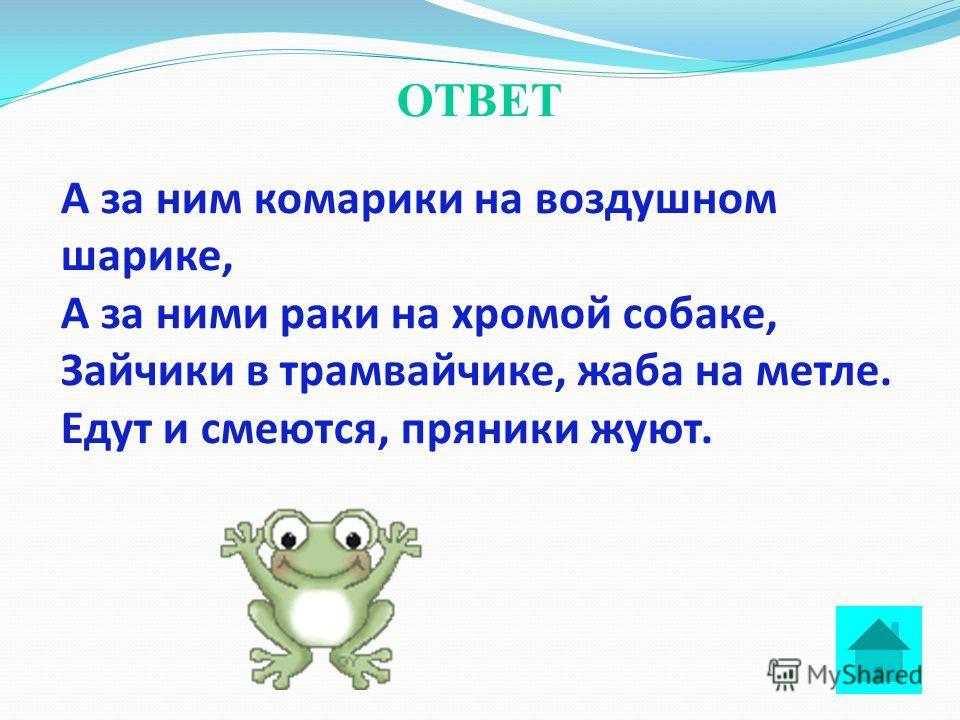 ВОПРОС «Ехали медведи на велосипеде, А за ними кот задом наперёд…» А жаба на чём ехала? ОТВЕТ