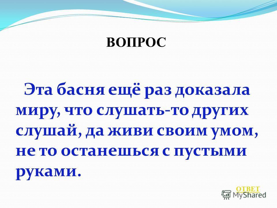 ВОПРОС Первого создал Корней Чуковский, а 66-го Ролан Быков. ОТВЕТ