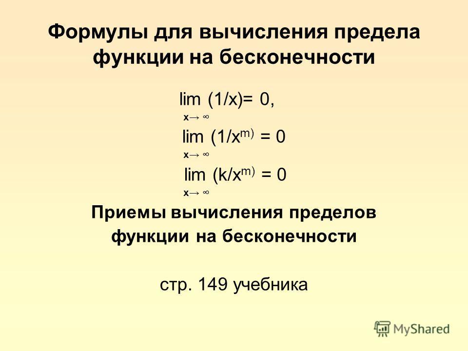 Формулы для вычисления предела функции на бесконечности lim (1/x)= 0, x lim (1/x m) = 0 x lim (k/x m) = 0 x Приемы вычисления пределов функции на бесконечности стр. 149 учебника