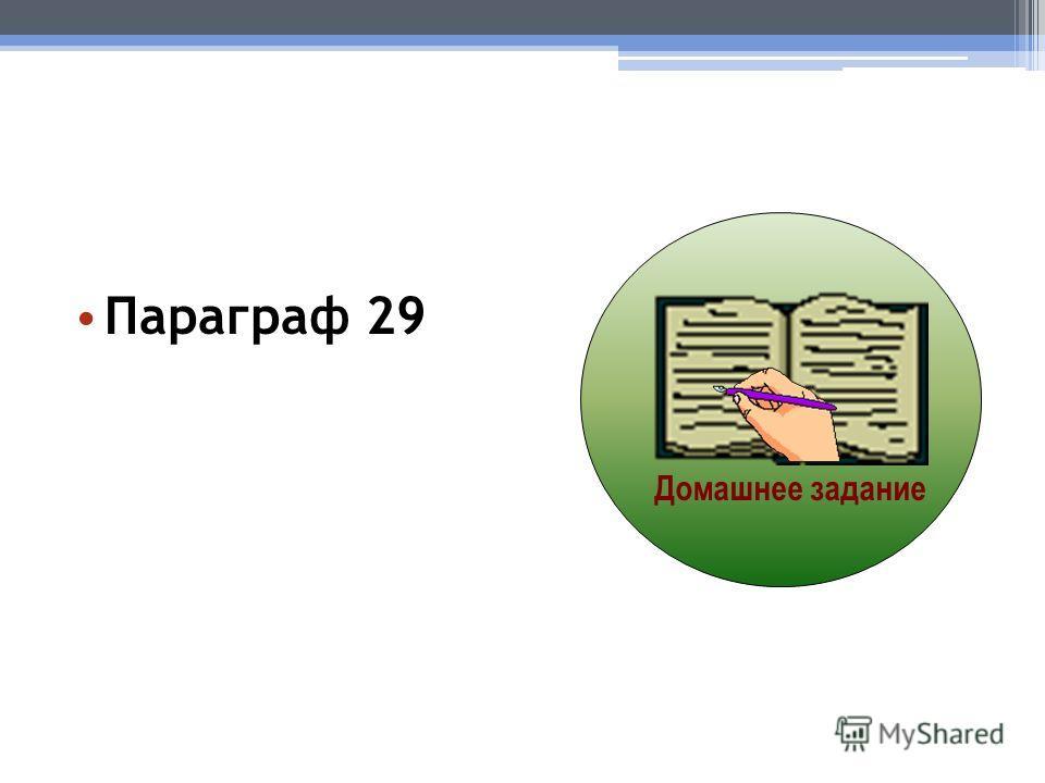 Параграф 29 Домашнее задание
