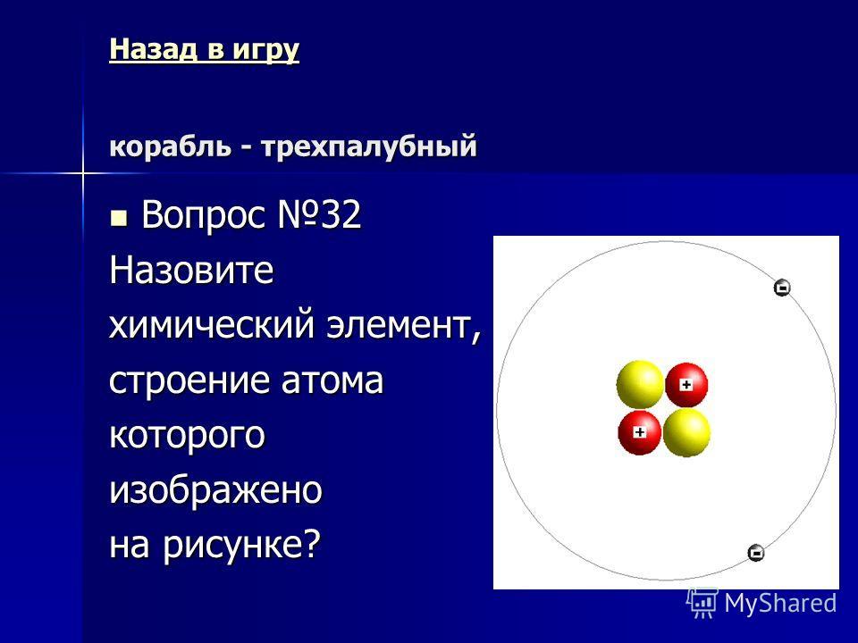 Назад в игру Назад в игру корабль - однопалубный Назад в игру Вопрос 31 Вопрос 31 Явление превращение жидкости в пар называют …?