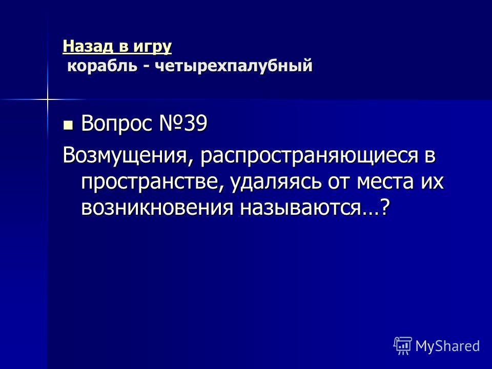 Назад в игру Назад в игру корабль - четырехпалубный Назад в игру Вопрос 38 Вопрос 38 В какой стране была создана первая действующая атомная электростанция ?