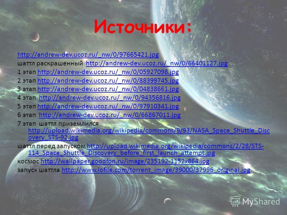 Источники: http://andrew-dev.ucoz.ru/_nw/0/97665421. jpg шаттл раскрашенный http://andrew-dev.ucoz.ru/_nw/0/66401127.jpghttp://andrew-dev.ucoz.ru/_nw/0/66401127. jpg 1 этап http://andrew-dev.ucoz.ru/_nw/0/05927098.jpghttp://andrew-dev.ucoz.ru/_nw/0/0