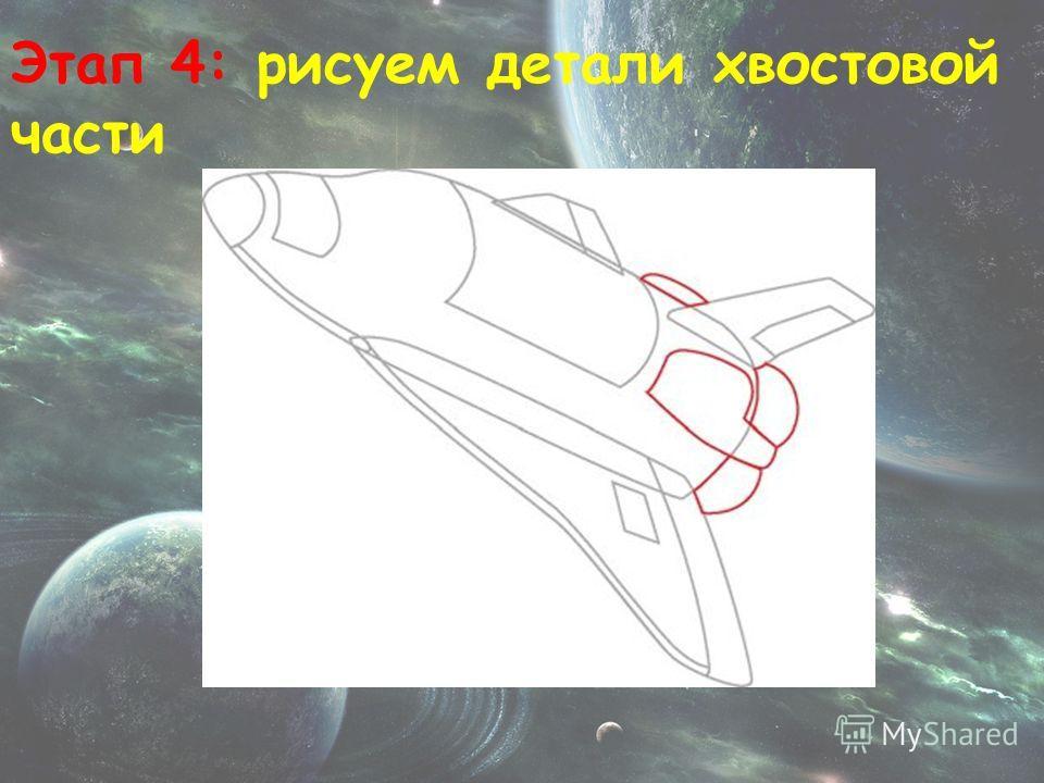 Этап 4: рисуем детали хвостовой части