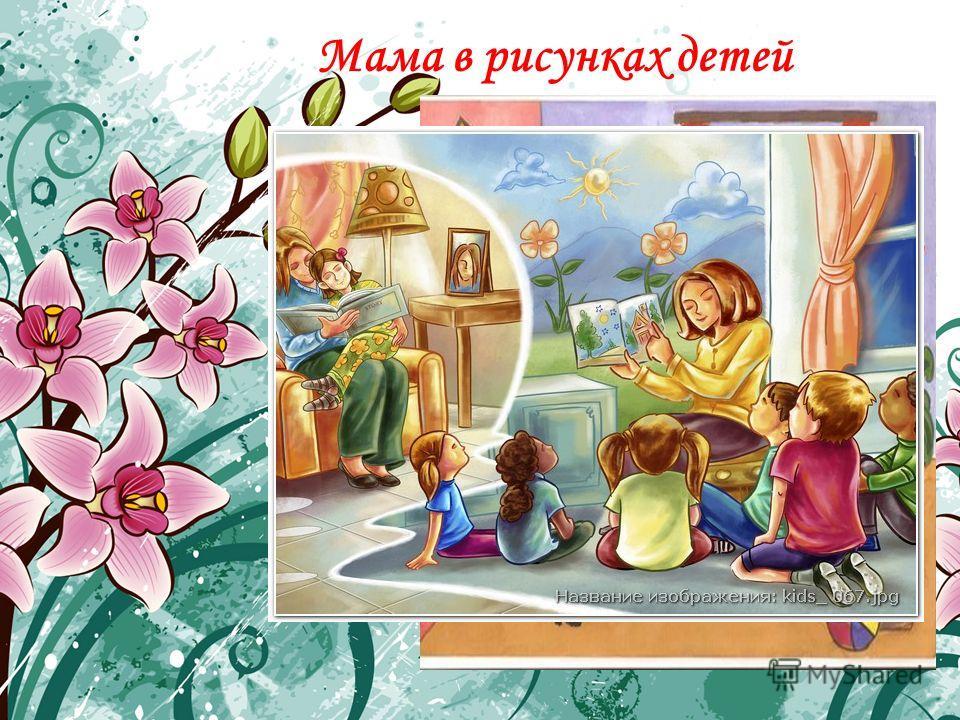 Мама в рисунках детей