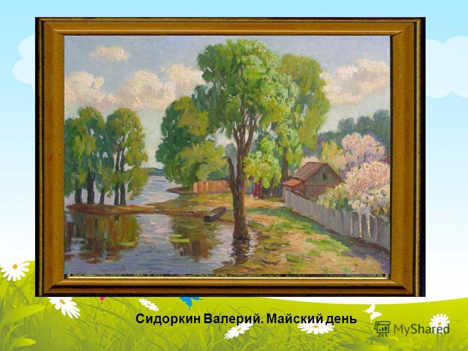 Сидоркин Валерий. Майский день