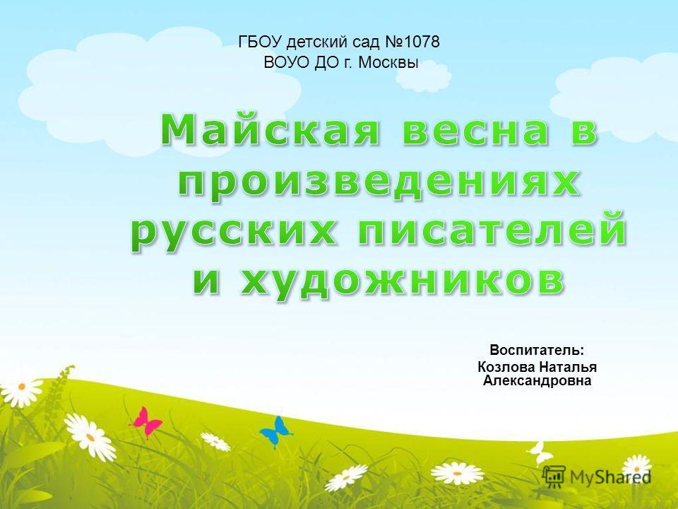 ГБОУ детский сад 1078 ВОУО ДО г. Москвы Воспитатель: Козлова Наталья Александровна