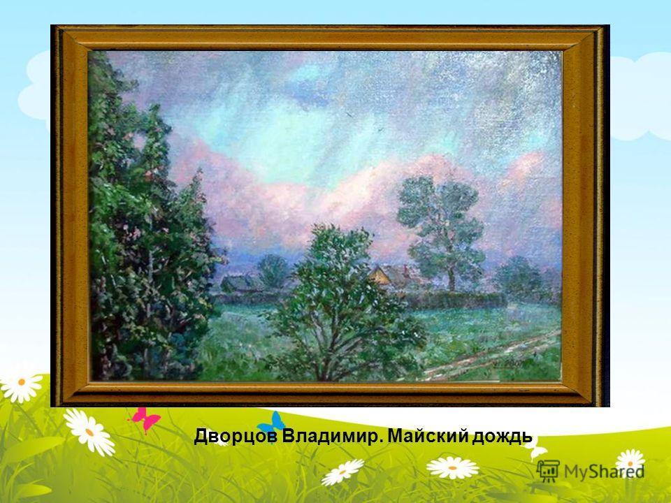 Дворцов Владимир. Майский дождь