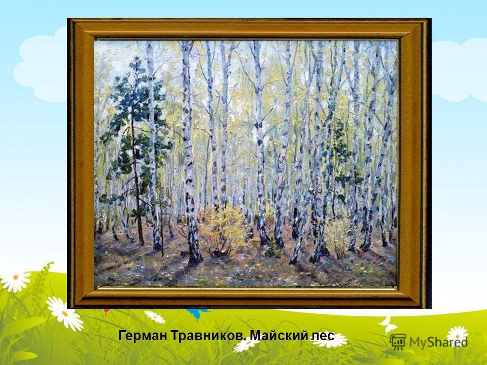 Герман Травников. Майский лес