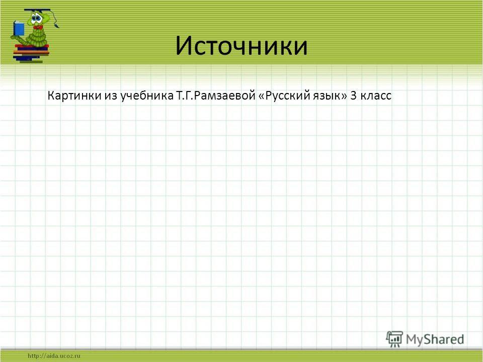 Источники Картинки из учебника Т.Г.Рамзаевой «Русский язык» 3 класс