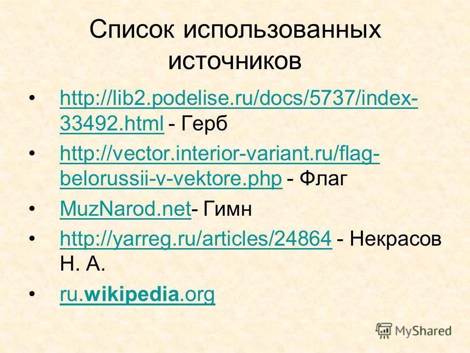 Список использованных источников http://lib2.podelise.ru/docs/5737/index- 33492. html - Гербhttp://lib2.podelise.ru/docs/5737/index- 33492. html http://vector.interior-variant.ru/flag- belorussii-v-vektore.php - Флагhttp://vector.interior-variant.ru/