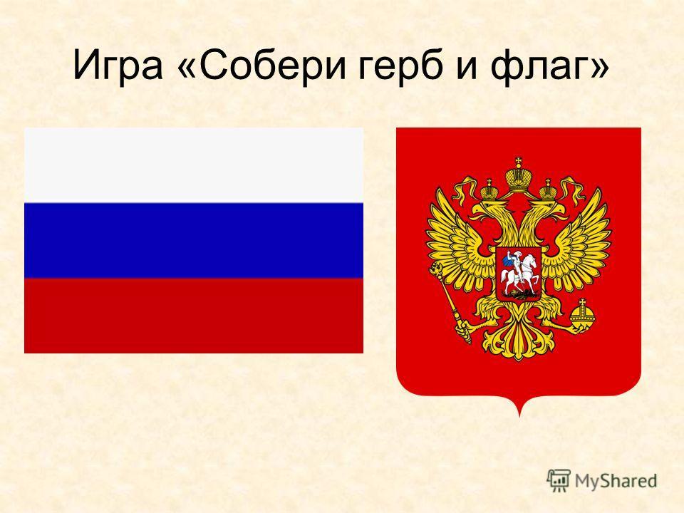 Игра «Собери герб и флаг»