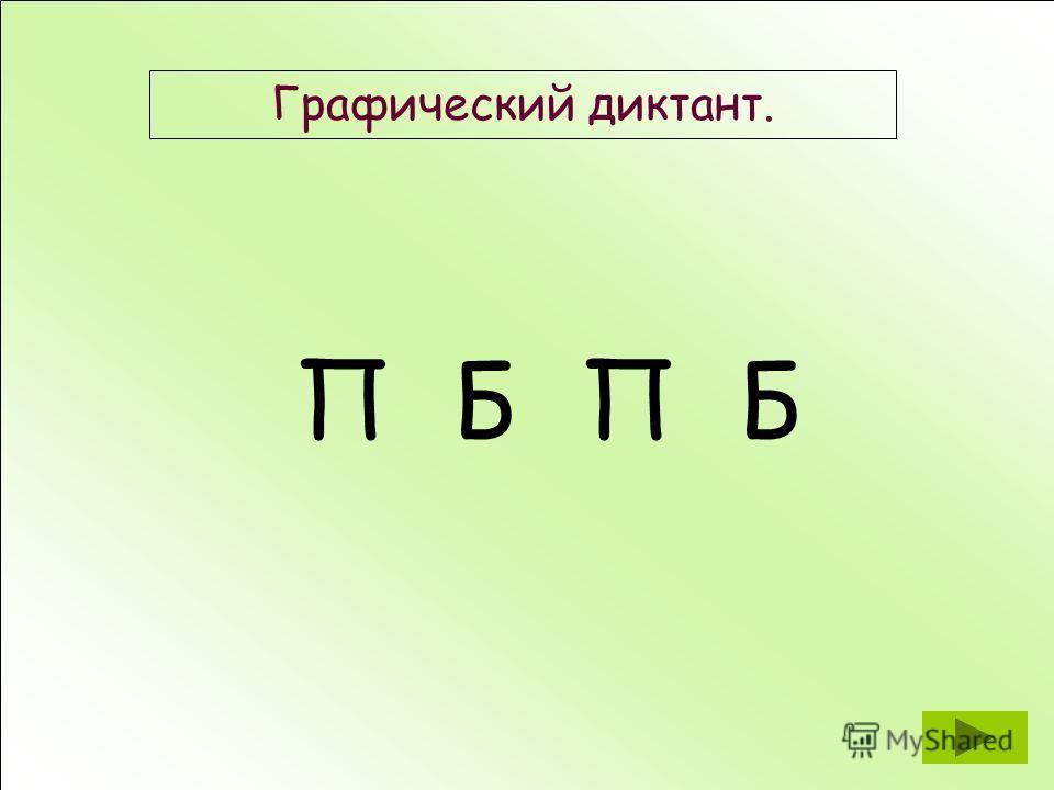 Графический диктант. Запиши только буквы «п» или «б». Проверь себя