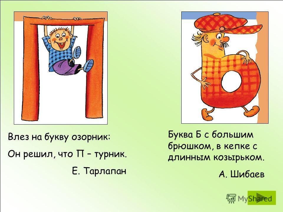 [п][п] - согласный, парный, глухой, твердый. [б][б] - согласный, парный, звонкий, твердый.