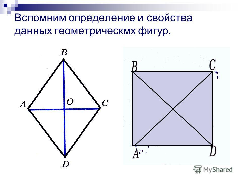 Вспомним определение и свойства данных геометрических фигур.