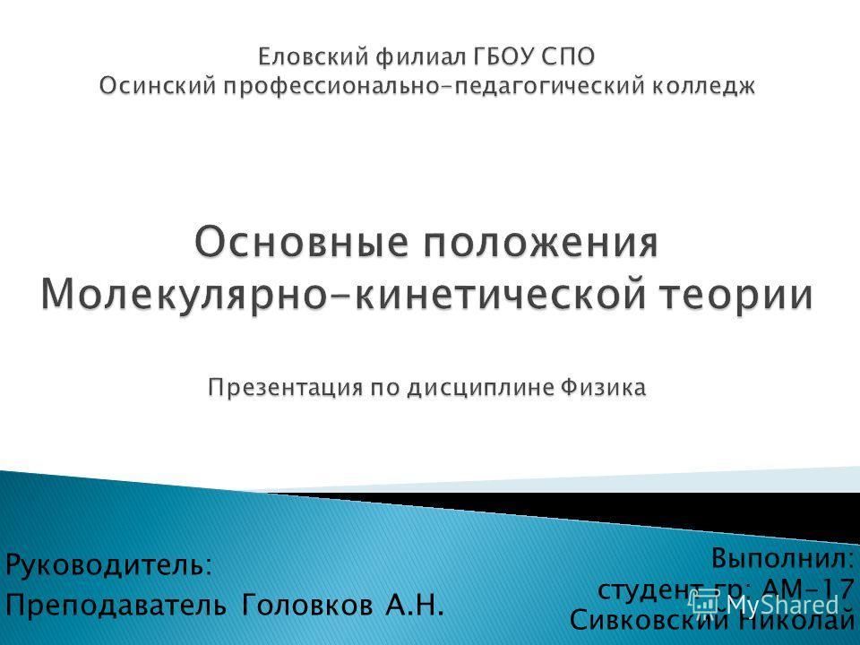Выполнил: студент гр: АМ-17 Сивковский Николай Руководитель: Преподаватель Головков А.Н.
