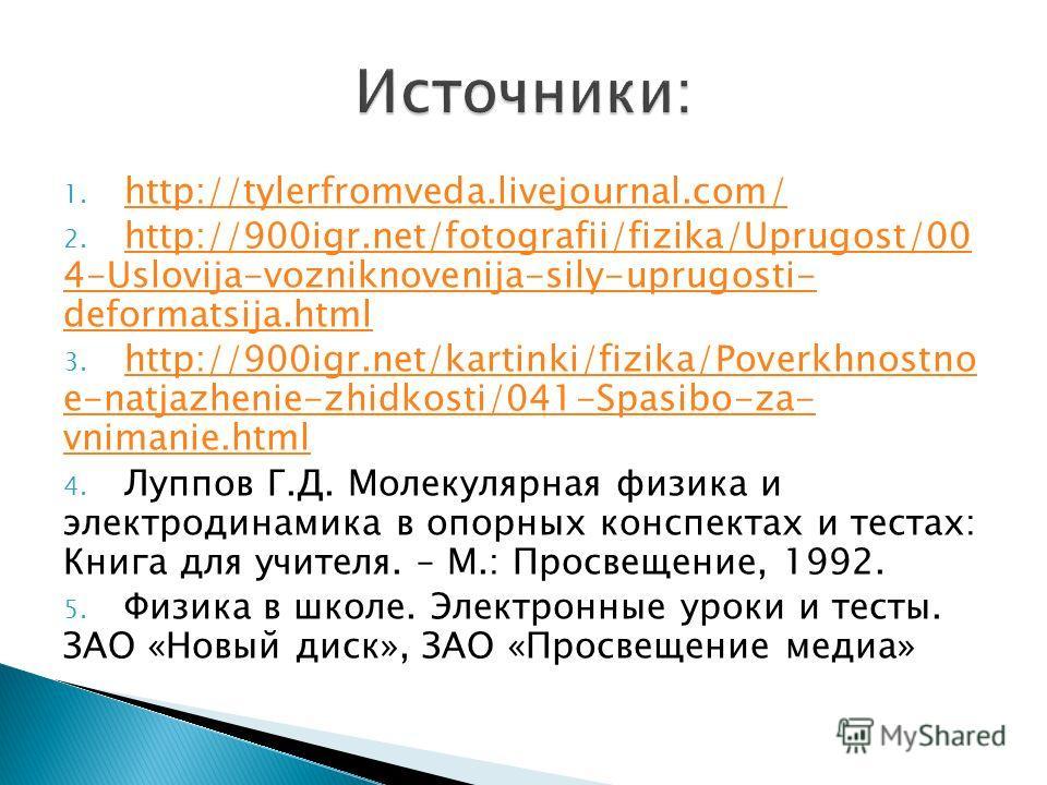 1. http://tylerfromveda.livejournal.com/ http://tylerfromveda.livejournal.com/ 2. http://900igr.net/fotografii/fizika/Uprugost/00 4-Uslovija-vozniknovenija-sily-uprugosti- deformatsija.html http://900igr.net/fotografii/fizika/Uprugost/00 4-Uslovija-v