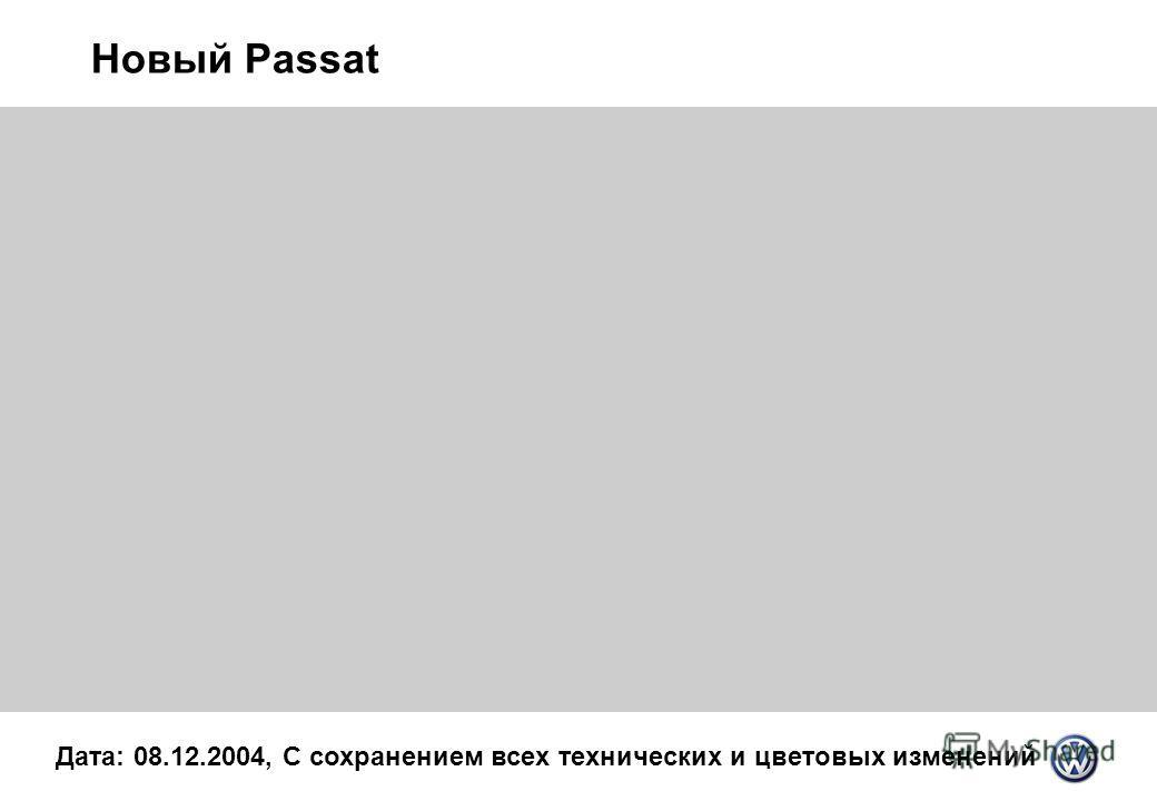 Новый Passat Дата: 08.12.2004, С сохранением всех технических и цветовых изменений