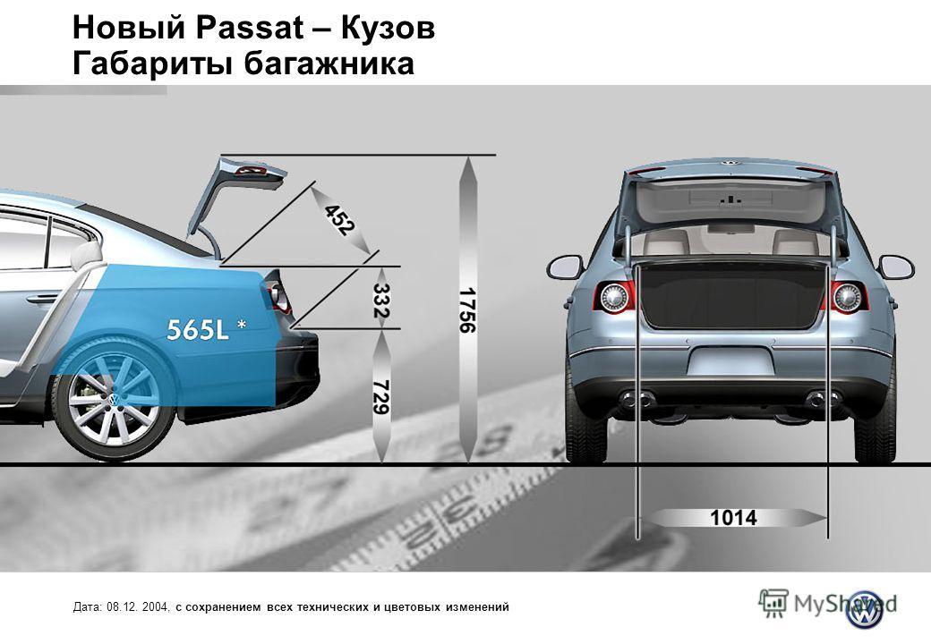 Новый Passat – Кузов Габариты багажника Дата: 08.12. 2004, с сохранением всех технических и цветовых изменений