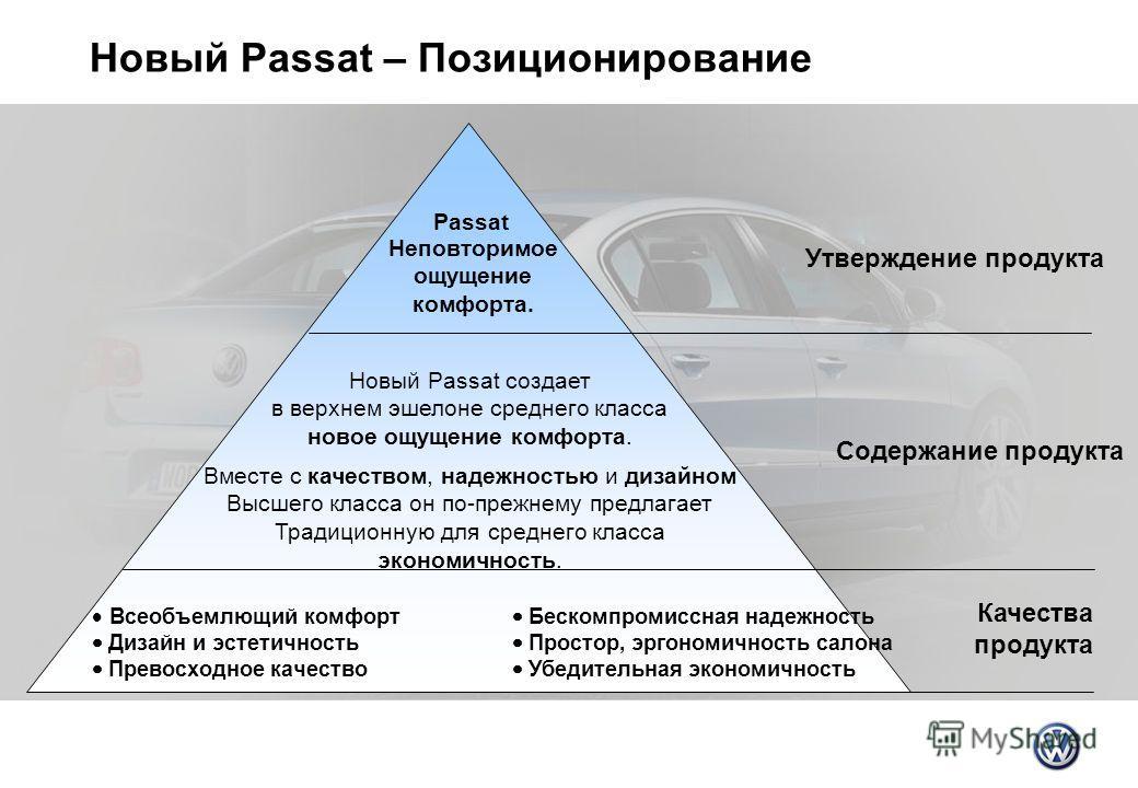 Passat Неповторимое ощущение комфорта. Новый Passat создает в верхнем эшелоне среднего класса новое ощущение комфорта. Вместе с качеством, надежностью и дизайном Высшего класса он по-прежнему предлагает Традиционную для среднего класса экономичность.