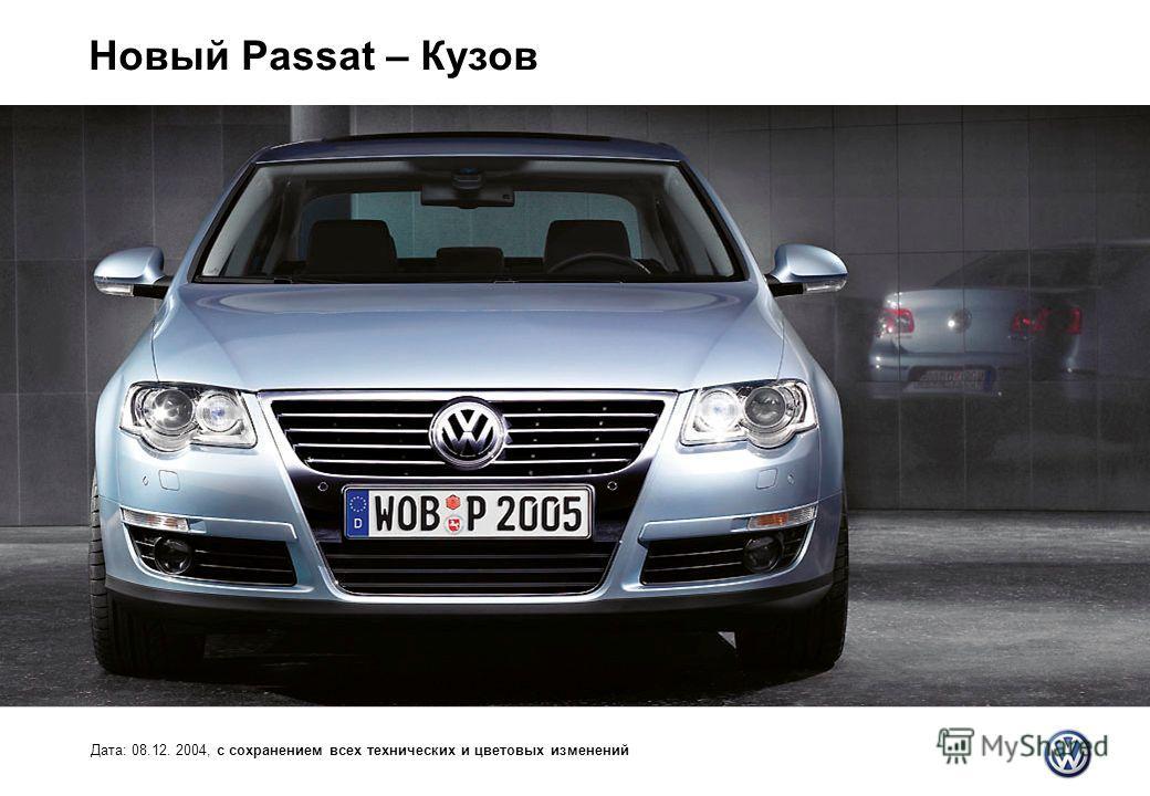 Новый Passat – Кузов Дата: 08.12. 2004, с сохранением всех технических и цветовых изменений