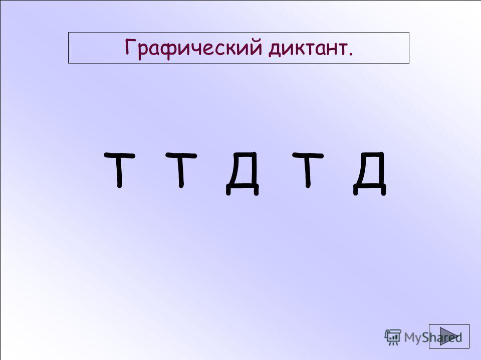 Графический диктант. Запиши только буквы «т» или «д». Проверь себя