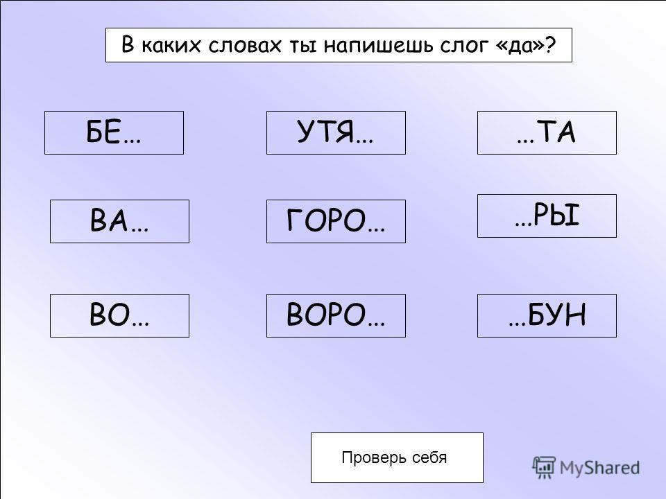Графический диктант. Т Т Д Т Д